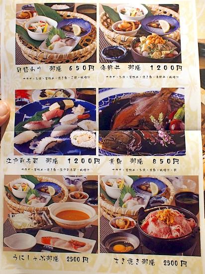s-魚魚魚メニュー2PA198466