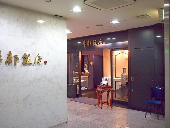 s-華都飯店外見PA248585
