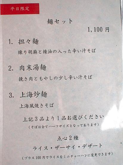 s-華都飯店メニュー3PA248571