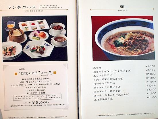 s-華都飯店メニューPA248568