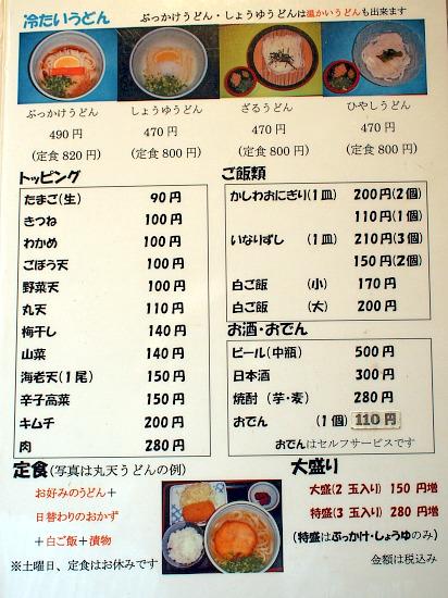 s-うどん田メニュー1PA268616