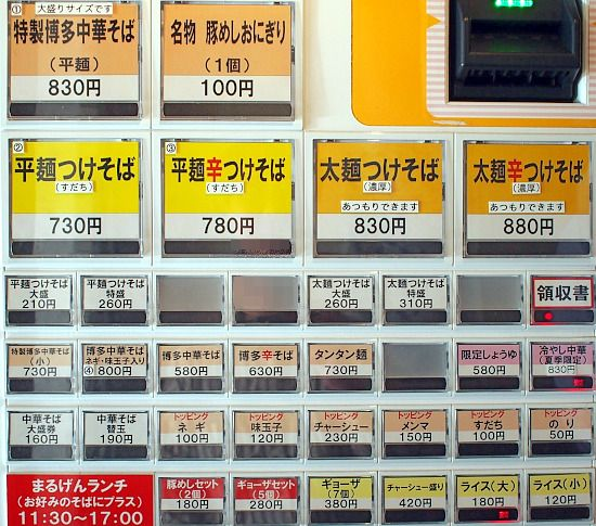 s-まるげん自販機PA308740