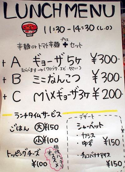 s-桝元メニューPB028828