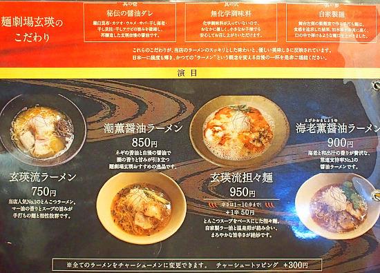s-幻影メニューPB119000