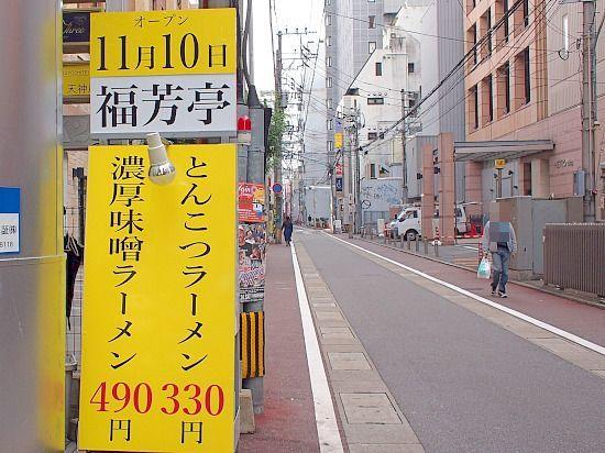 s-福芳亭外見2PB139054