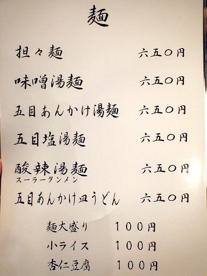 s-舞鶴メニュー2PB179167