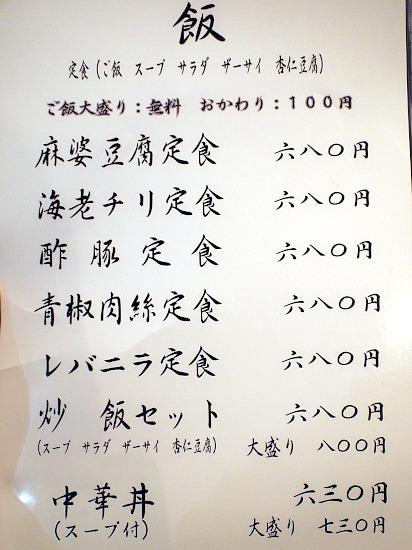 s-舞鶴メニューPB179166