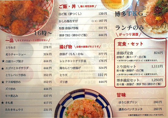 s-とり田メニュー2PB189182