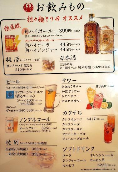 s-とり田メニュー3PB189185