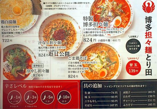 s-とり田メニューPB189183