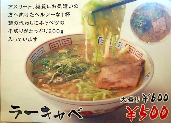 s-秀ちゃんメニュー3PB229410