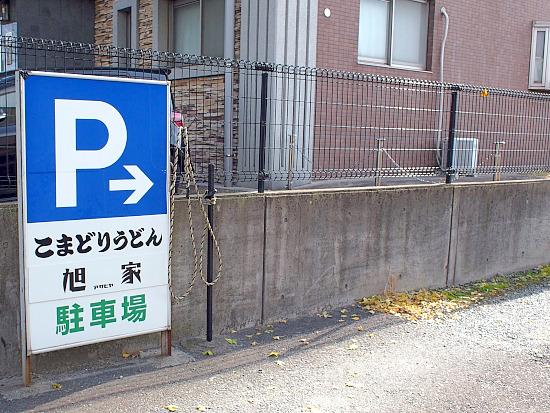 s-旭屋駐車場PB269488