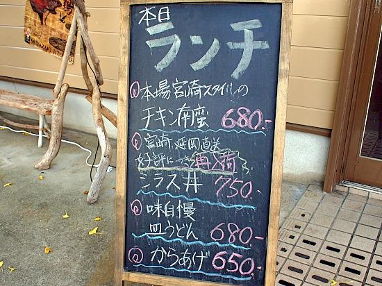 s-旭屋メニューPB269487