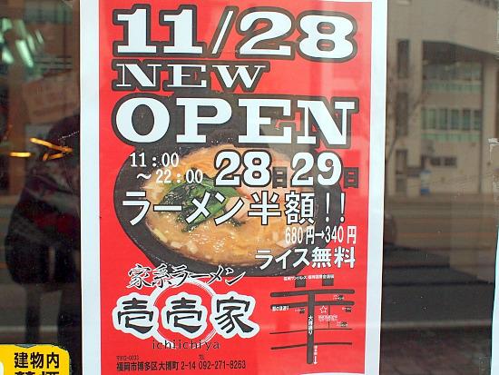 s-壱壱家お知らせPB289542