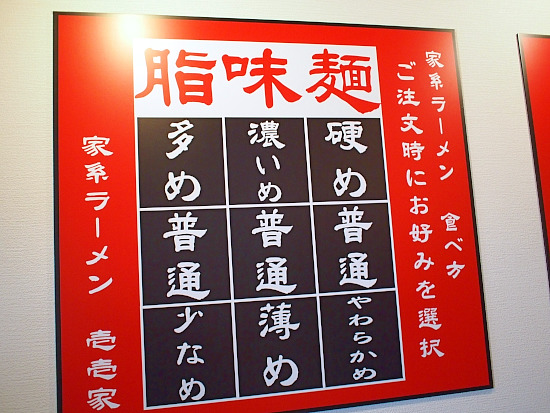 s-壱壱家食べ方PB289550