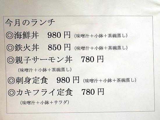 s-豊後メニュー2PB299565