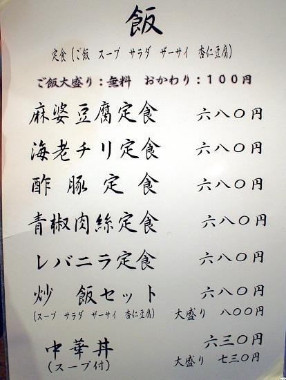 s-舞鶴メニューPC019607