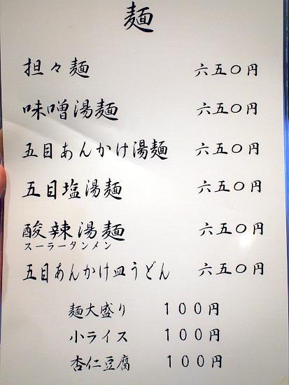 s-舞鶴メニュー2PC019608