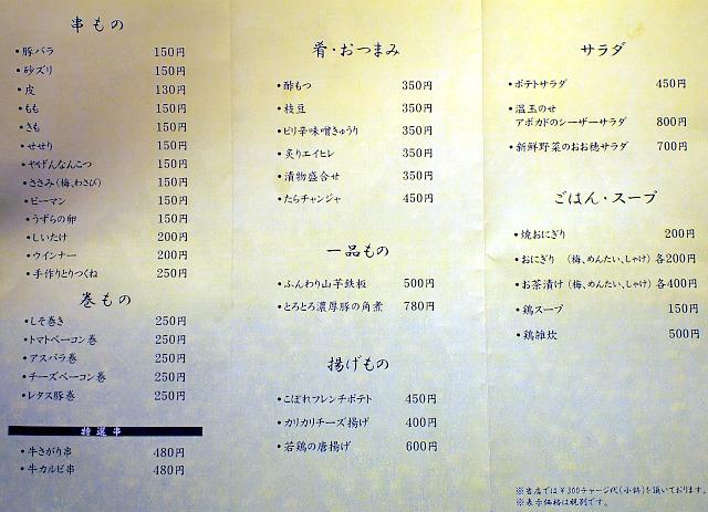 s-おお穂メニュー2PC019626