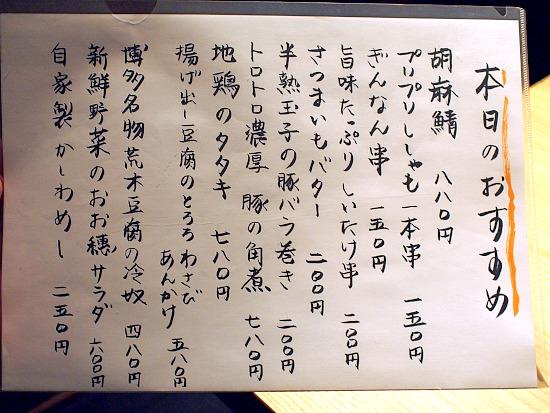 s-おお穂メニューPC019623