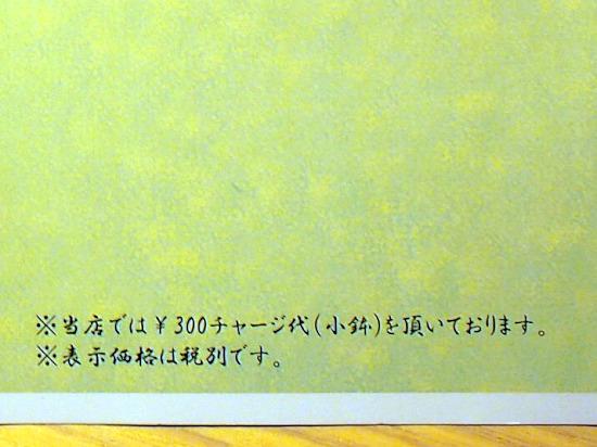 s-おお穂メニュー99PC019624