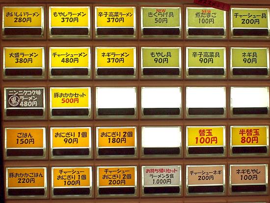 s-膳自販機PC029680