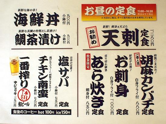 s-朝二郎メニューPC039689