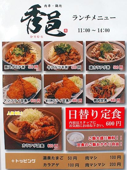 s-秀邑メニュー改PC059709