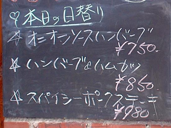 s-チト日日替わりPC069739