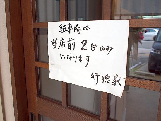 s-行徳駐車場PC190046