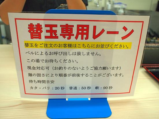 s-三気替玉レーンPC200070