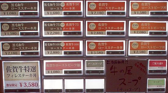 s-牛の尾自販機PC220098