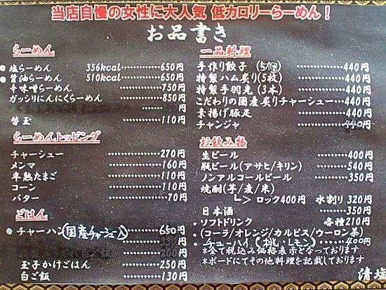 s-清塩メニューPC220115