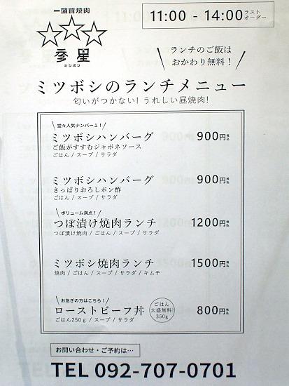 s-ミツボシメニューPC250168