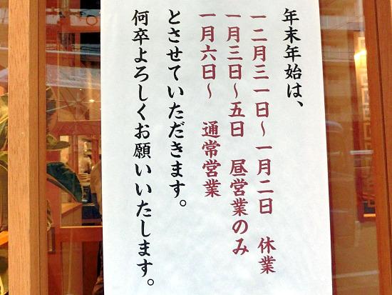 s-とら食堂休みCIMG8172