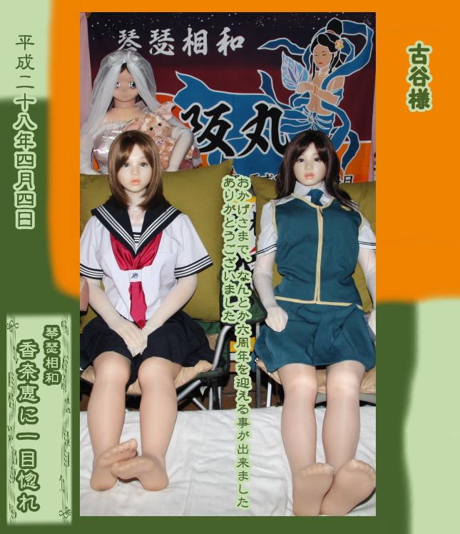 furuyasan2804040breton.jpg
