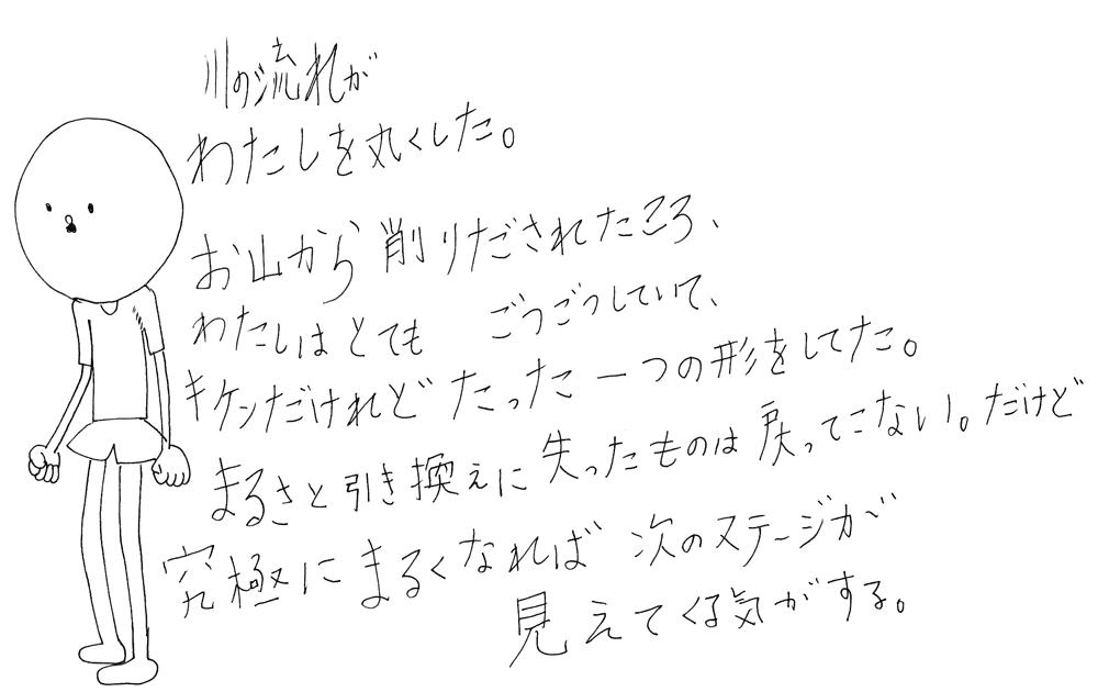 160607_ishi.png