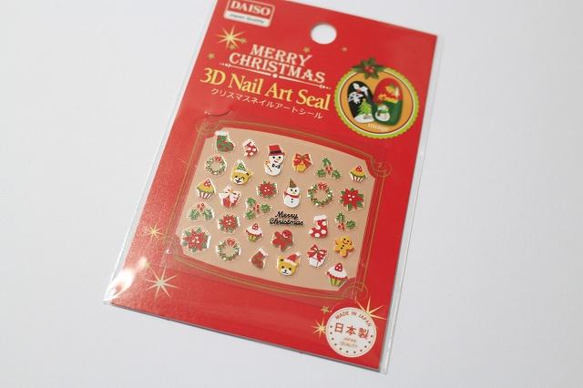 ダイソー クリスマスネイルシール , 100円ショップ