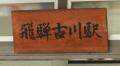 飛騨古川 (2)