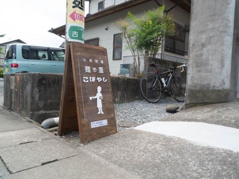 麺屋こばやし 看板