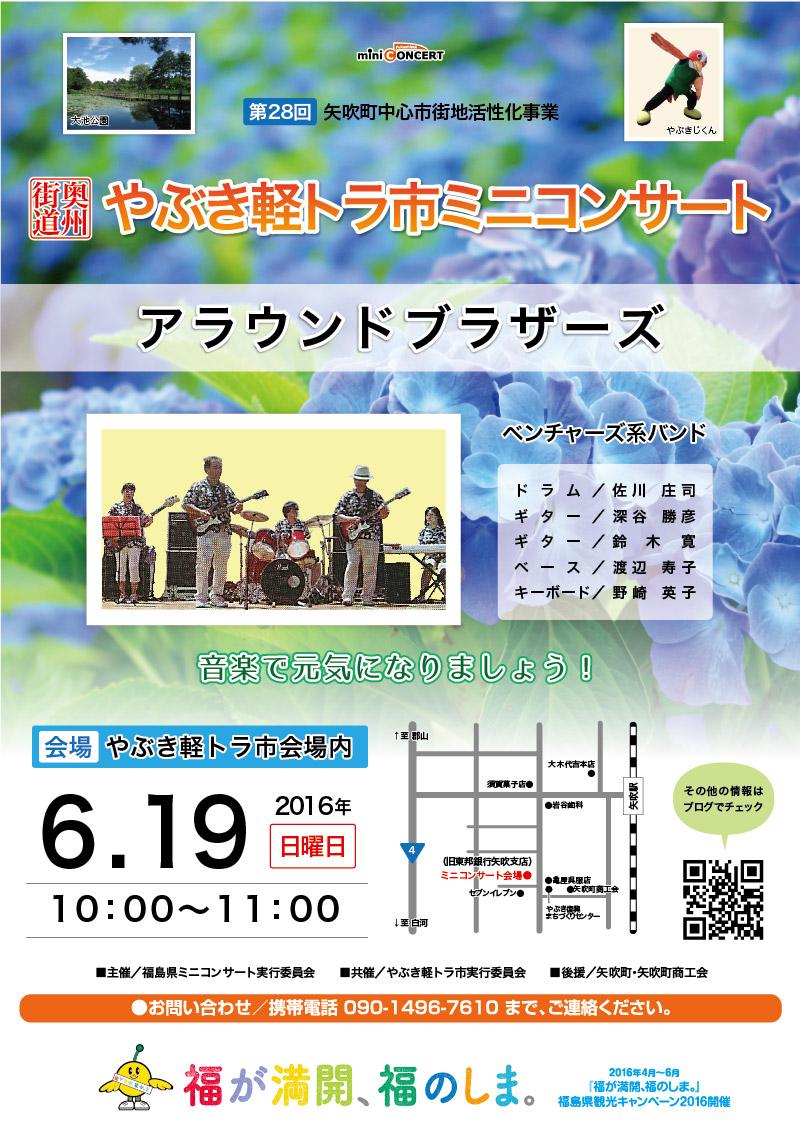 やぶき軽トラ市6/19.jpg