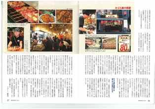 飲食店経営6月号 (3)