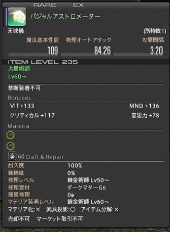 ffxiv_20160726_205041.png