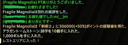 ffxiv_20160818_155902.png