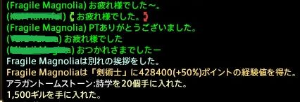 ffxiv_20160818_162139.png