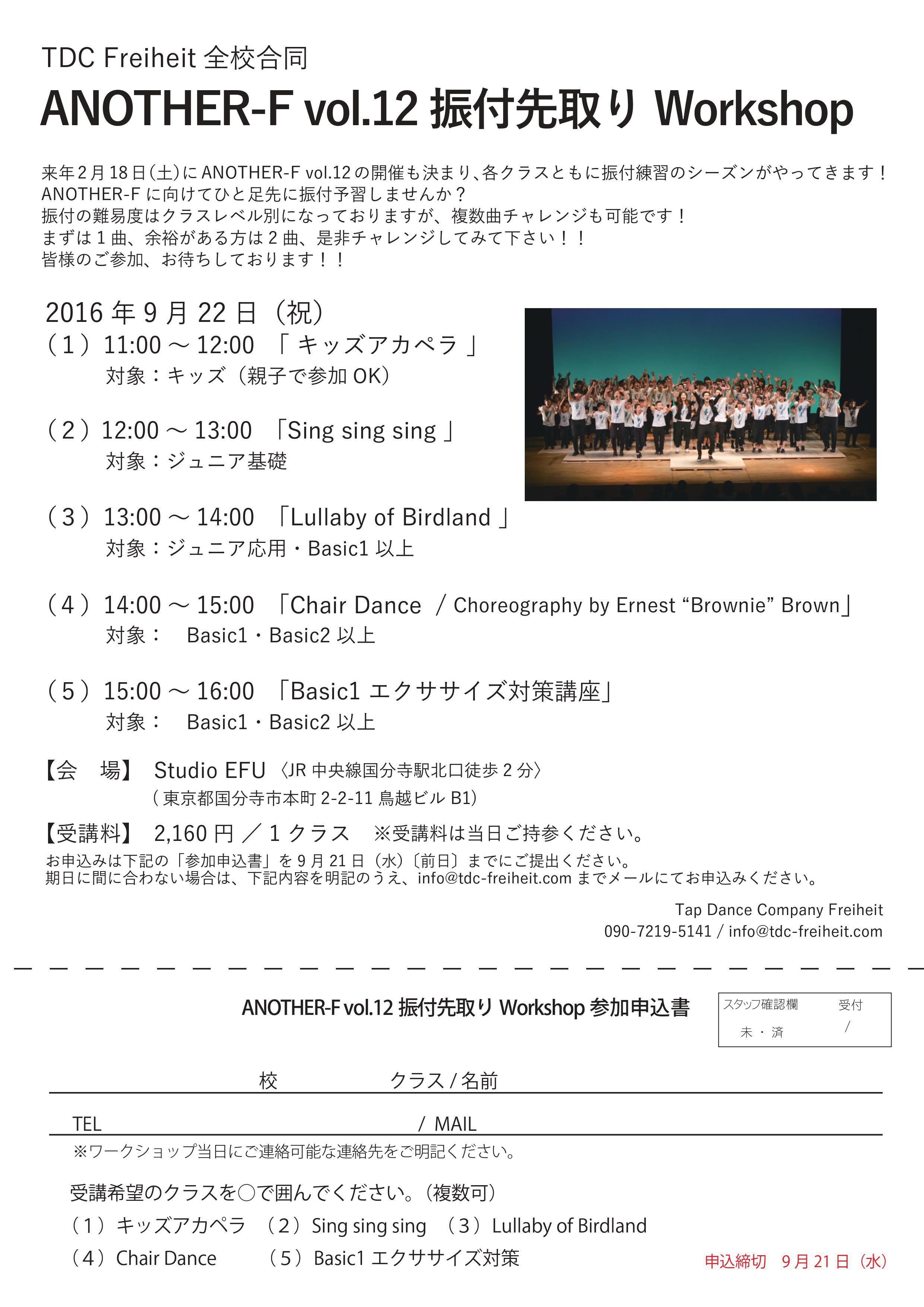 20160922_ANO-F12先取りWS