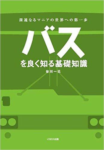 バスを良く知る基礎知識