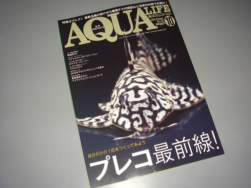 アクアライフ10 (2)