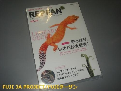 レプファン02