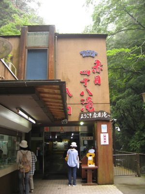 奈良のお寺と忍者修行の旅2 2